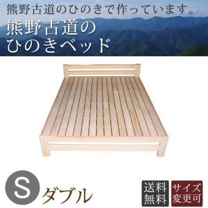 ひのきベッド ダブル幅140cm 国産 無塗装 熊野の良質ひのき材(無垢材)使用 すのこベッド(檜) 熊野古道 irodoriya