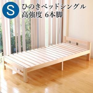 ひのきベッドシングル 国産 無塗装 すのこベッドシングル 熊野の良質ひのき材(無垢材)(檜)使用 熊野古道|irodoriya