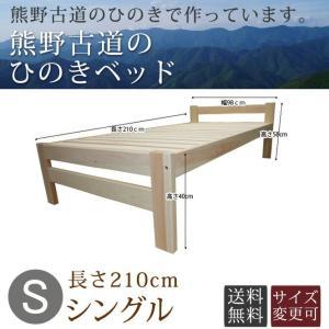 ひのきベッド国産 無塗装 すのこベッド(檜)熊野の良質ひのき材(無垢材)使用(別注長さ210cm) 熊野古道 irodoriya