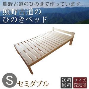 ひのきベッド セミダブル 国産 無塗装 ヒノキベッド 熊野の良質ひのき材(無垢材)使用 (檜)すのこベッドセミダブル irodoriya