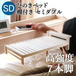 ひのきベッド セミダブル すのこベッド棚付 国産 無塗装 熊野の良質ひのき材(無垢材)使用(檜) 熊野古道 irodoriya