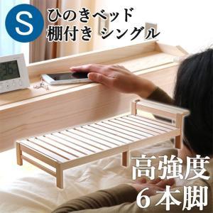 ひのきベッド シングル棚付 すのこ ベッド 国産 無塗装 熊野の良質ひのき材(無垢材)使用 (檜)  熊野古道 irodoriya