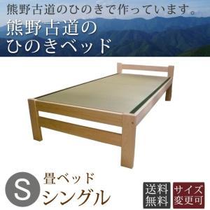 無垢ひのきすのこ畳ベッド シングル ひのきベッド 無塗装 熊野の良質ひのき材使用 国産天然い草たたみベッド すのこベッド irodoriya