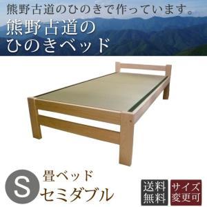 無垢ひのきすのこ畳ベッド セミダブル ひのきベッド 無塗装 熊野の良質ひのき材 国産天然い草たたみベッド すのこベッド irodoriya