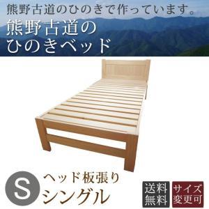 ひのきベッド シングル 高さ78cm すのこベッド ヘッド羽目板(板貼り)国産 無塗装 熊野の良質ひのき材(無垢材) irodoriya