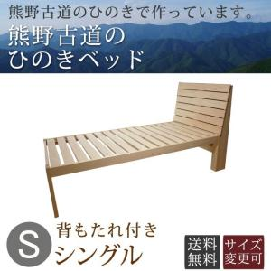 ひのきベッド 背もたれベッド すのこベッド 国産 無塗装 熊野の良質ひのき 無垢材 シングル irodoriya