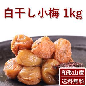 梅干し 無農薬 小梅 白干し 1kg 熊野のご褒美 無添加 紀州 和歌山|irodoriya