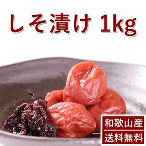 梅干し 無農薬 しそ漬南高梅 1kg 熊野のご褒美 無添加 ご当地 紀州 和歌山|irodoriya