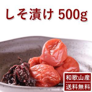 梅干し 無農薬 しそ漬南高梅 500g 熊野のご褒美 無添加 ご当地 紀州 和歌山|irodoriya