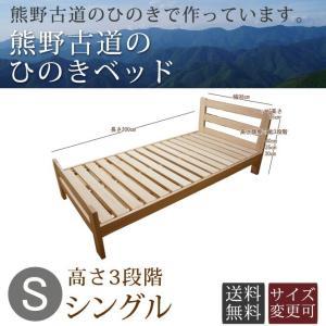 ひのきベッドシングル 高さ3段階調整可能 30cm35cm40cm すのこベッド 国産 無塗装 熊野の良質ひのき 無垢材 irodoriya