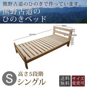 ひのきベッドシングル 高さ5段階調整可能 25cm30cm35cm40cm45cm すのこベッド 国産 無塗装 無垢材 irodoriya
