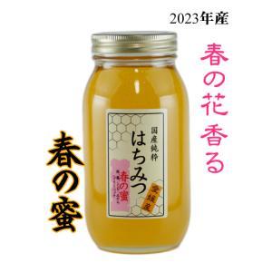 はちみつ 国産はちみつ 蜂蜜 ハチミツ 愛媛県産 春の蜜(百花蜜) 1Kg|iroha-beebeey