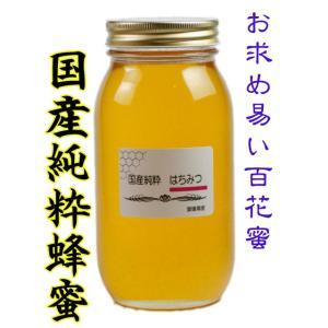 国産純粋はちみつ 1000g はちみつ ハチミツ 蜂蜜 国産蜂蜜 国産ハチミツ 愛媛産 1Kg|iroha-beebeey