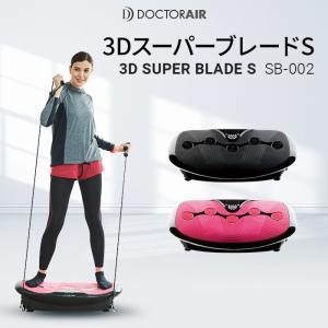 ドクターエア 3DスーパーブレードS SB-002(ピンク) | 振動マシン ぶるぶるマシン
