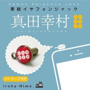 真田幸村 家紋 イヤフォンジャック 六文銭 iPhone6 iPhone5s