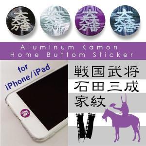 石田三成 iPhone6 iPhone5s iPad アルミ製 ホームボタンシール