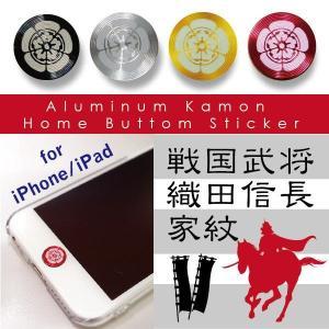 織田信長 iPhone6 iPhone5s iPad アルミ製 ホームボタンシール
