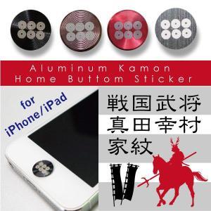 真田幸村 iPhone6 iPhone5s iPad アルミ製 ホームボタンシール