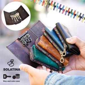ソラチナ SOLATINA オイルレザー 馬革 キーケース コインケース メンズ レディース 本革 riri社製ジッパー SW-38154 ブランド|irohamise