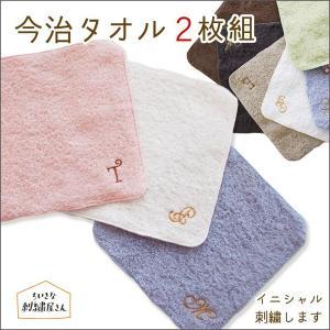 名入れ ハンカチ 今治タオル タオル 刺繍イニシャル 2枚セット プレゼント ギフトランキング 子供...