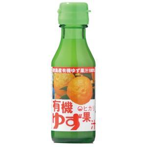 有機ゆず果汁 100ml  ヒカリ