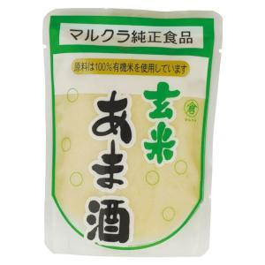 玄米あま酒〈有機米使用〉 250g  マルクラ