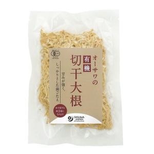 有機切干大根 乾燥 100g オーサワジャパンの商品画像 ナビ