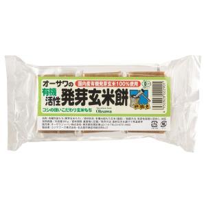 オーサワの有機活性発芽玄米餅 300g(6個) オーサワジャパン