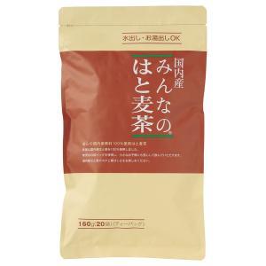 みんなのはと麦茶 160g(8g×20P) 小川生薬