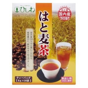 はと麦茶 160g(8g×20P) 菱和園