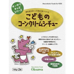 オーサワキッズシリーズこどものコーンクリームシチュー 200g(100g×2袋) オーサワジャパン