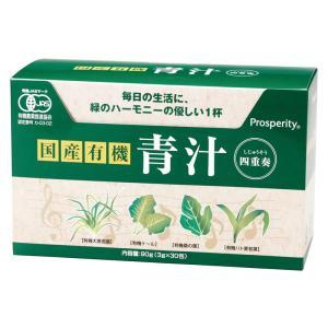 国産有機 青汁四重奏 90g(3g×30包) プロスペリティ