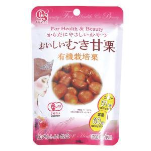 おいしいむき甘栗(有機栽培栗) 50g 岡三食品