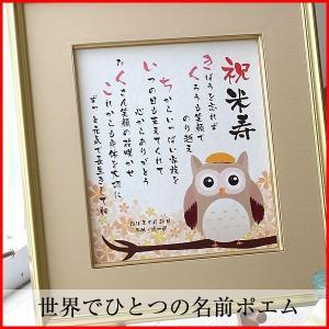 古希のお祝い 喜寿のお祝い贈り物 傘寿 プレゼント米寿のお祝い 卒寿 長寿のフクロウ額名前ポエム