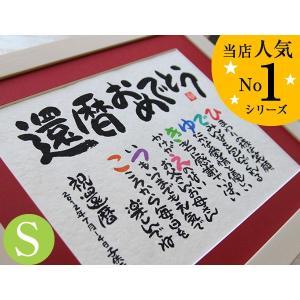 送料無料 感謝の名前の詩Sサイズ 還暦祝い 古希祝い 喜寿祝...