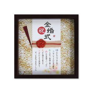 金婚式 プレゼント お祝い 贈り物 両親 米寿のお祝い 玉手箱 名前の詩寿金桜 きんざくら