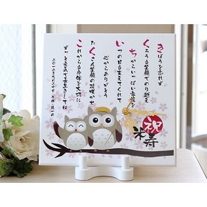 米寿のお祝い プレゼント 米寿 プレゼント 祝い 母 父 両親 金婚式 長寿のフクロウ名前詩時計シンプル