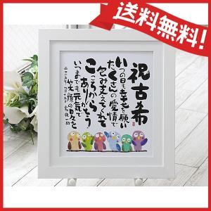 米寿のお祝い プレゼント 米寿 祝い 母 父 両親 喜寿のお祝い しあわせの名前ポエム 色紙