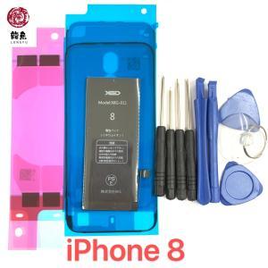 iPhone 8  バッテリー + テープ + 防水シート + 工具 9点 SET  高品質 PSE...