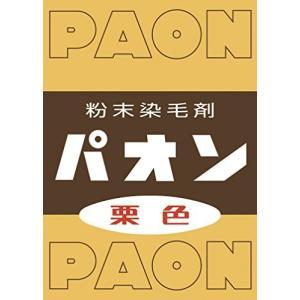 パオン 粉末 栗色(濃褐色)|iron-peace