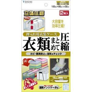 石崎資材 押入れケース用衣類まとめて圧縮袋 押し入れケース用2枚入 安心の湿気インジケータ付き! バルブ式? iron-peace