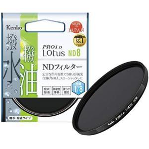 Kenko NDフィルター PRO1D Lotus ND8 82mm 光量調節用 撥水・撥油コーティング 絞り3段分減光 822821 iron-peace