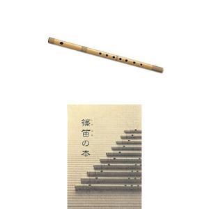 SUZUKI スズキ オリジナル篠笛 童子 八本調子 篠笛の本セット|iron-peace