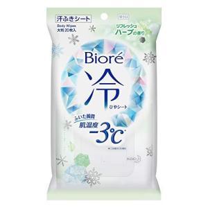 ビオレ 冷シート ハーブの香り 大判20枚入り (クールタイプ制汗シート)|iron-peace