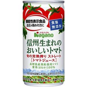 ナガノトマト 信州生まれのおいしいトマト食塩無添加(機能性表示食品) 190g×30本 iron-peace