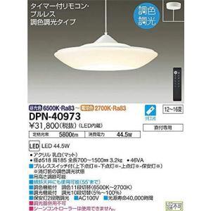 大光電機(DAIKO) LEDペンダントライト(LED内蔵) 調光・調色タイプ LED 44.5W 昼光色 6500K〜電球色 2700K 12〜16 iron-peace