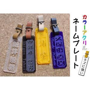 (名札)アクセサリー ネームプレート ネームタグ アクリル カラー8色(本革製ベルト付き)