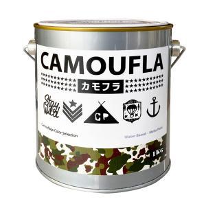 ニッペ 塗料 迷彩 ミリタリー アーミー 水性 屋内外 カモフラ 1kg|ニッペホームオンライン
