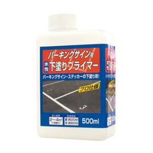 駐車場 ニッペ 水性パーキングサイン用 下塗りプライマー