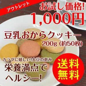 お試し価格! 送料無料 訳ありミックス アウトレット 豆乳おからクッキー マンナン入 200g ヘルシー ダイエット |iru-collection